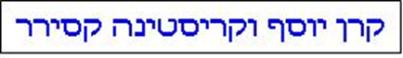 קרן יוסף וקריסטינה קסירר