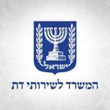 לוגו המשרד לשירותי דת