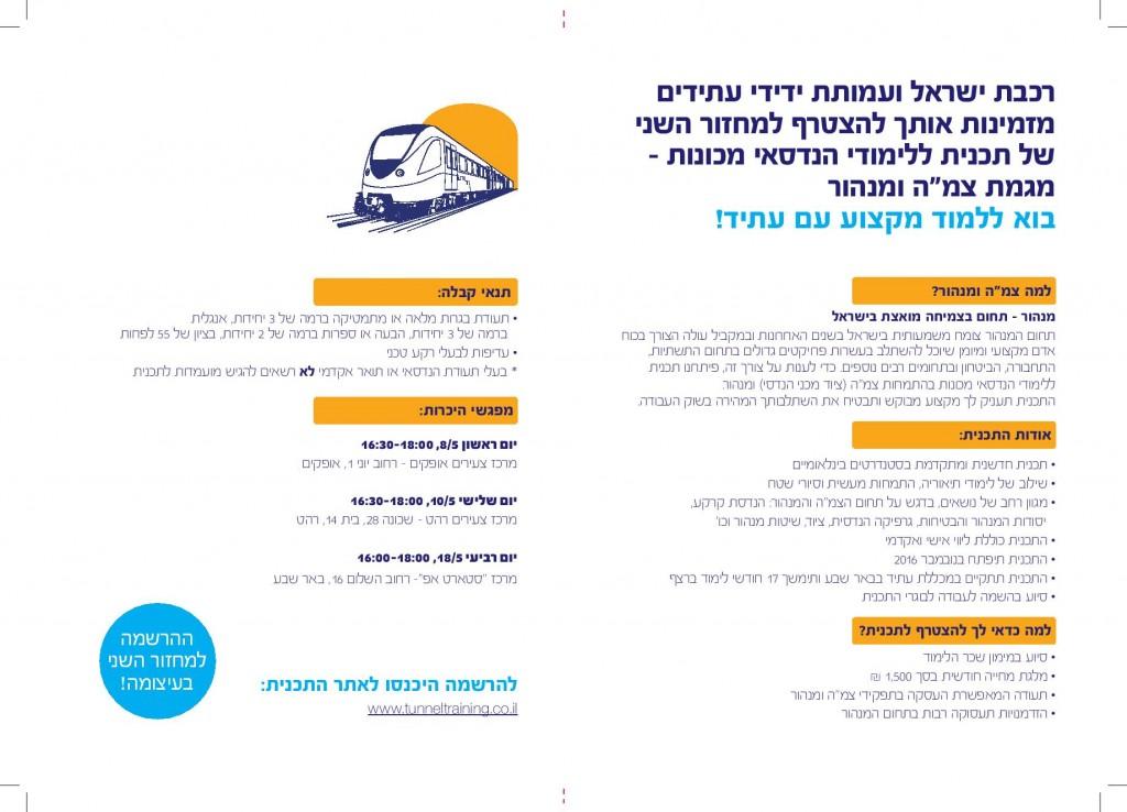 minhur_flyer_a4-page-002