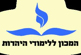 לוגו המכון ללימודי היהדות